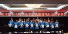 学院召开毛主席纪念堂志愿服务项目总结表彰会